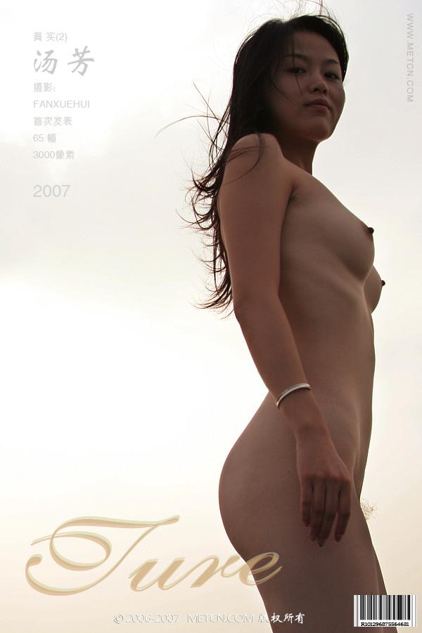 《TRUE真实-2》汤芳07年经典外拍人体_亚洲欧美在线337P