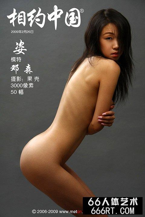 妹妹大胆人体艺术,《姿》邓森09年2月26日室拍