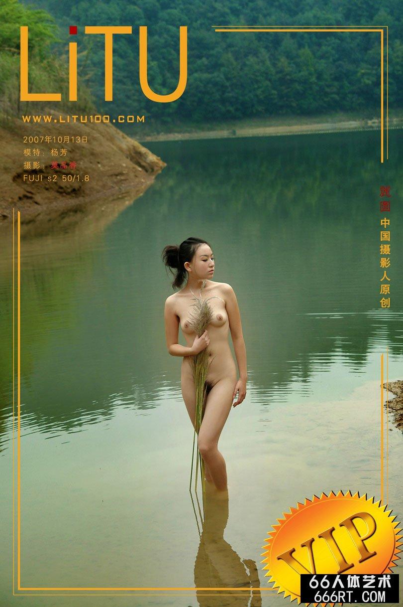 模特杨芳07年10月13日湖中外拍,新gogo人体网